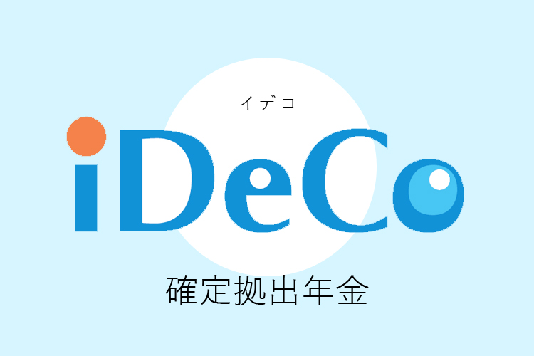 iDeco 確定拠出年金の年末調整と確定申告について