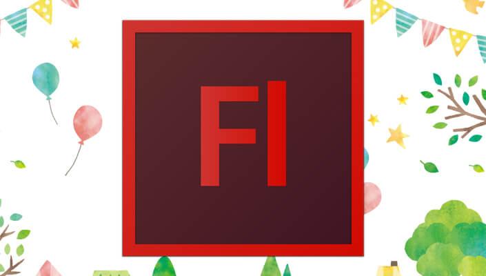 2020年末 Flash終了に向けてchrome等の各ブラウザ対応