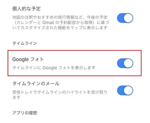 グーグル マップ タイム ライン 表示 されない