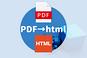 PDFの表をhtmlテーブルタグに変換する方法(Word・Excel・WEBツール)