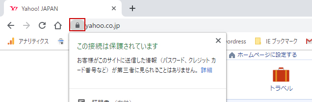 Google Chromeの鍵マーク